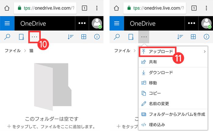 OneDrive 写真をアップロード